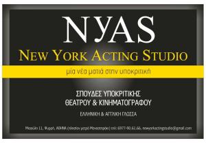 Έναρξη MUSICAL THEATRE στο New York Acting Studio (NYAS)