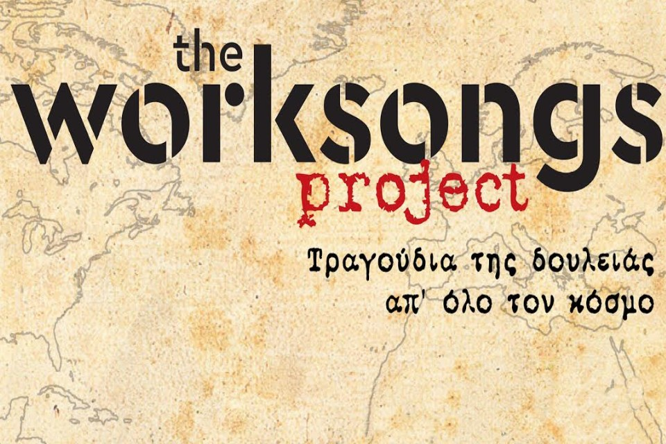 The worksongs project